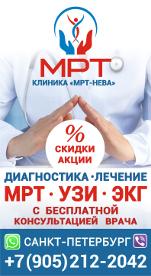 МРТ-НЕВА