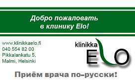 Клиника ELO